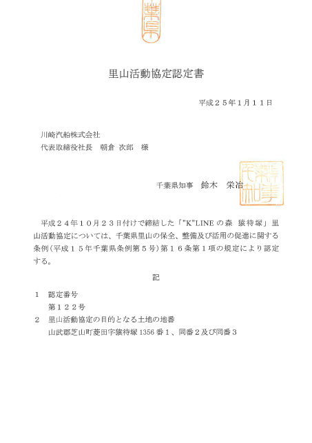Certificate of Agreement for Satoyama Activities