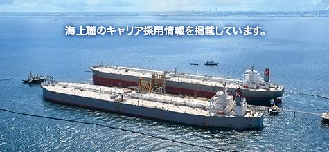 採用情報 | 川崎汽船株式会社
